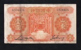 中国银行 山东 壹圆 1元纸币 民国二十三年钱币 实图