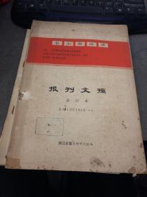 1971---1972年 报刊文摘 合订本471-495  终刊  馆藏 厚册