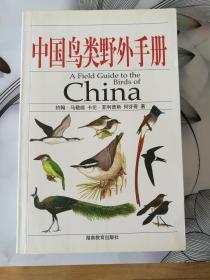 中国鸟类野外手册 第一版