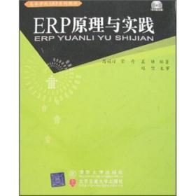 ERP原理与实践 苟娟琼 常丹 北方交通出版社