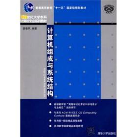 """计算机组成与系统结构/"""""""" 袁春风 清华出版社"""