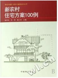 新农村住宅方案100例 骆中钊  著 中国林业出版社 9787503846229