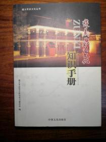 遵义历史文化知识手册