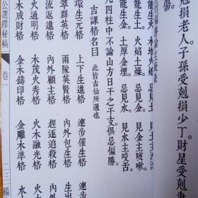乾隆期江公择日选择秘稿 正五行经典