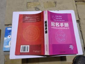 起名手册 中华姓名学实用百科全书