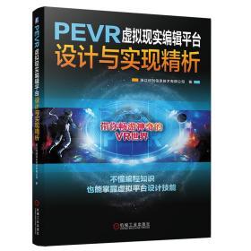 PEVR虚拟现实编辑平台设计与实现精析