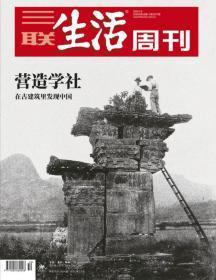 三联生活周刊2020年10期   在古建筑中发现中国