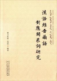 汉语维吾尔语对应关系词研究