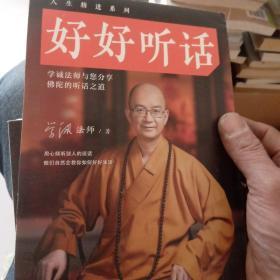 好好说话:学诚法师与您分享佛陀的说话之道好好听话:学诚法师与你分享佛陀的听话之道