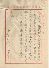 上海市土地展览交流大会用笺  程真修毛笔  书信一封