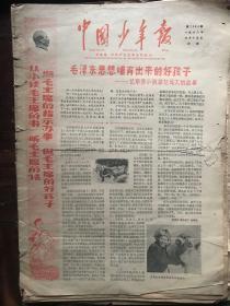 中国少年报1966.6.15