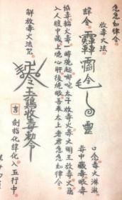 晚清鲁班符咒定身法放七杀整人放尿法冰火法咒安魂定魄