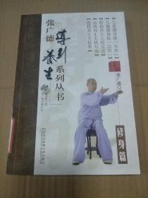 张广德导引养生系列丛书:修身篇