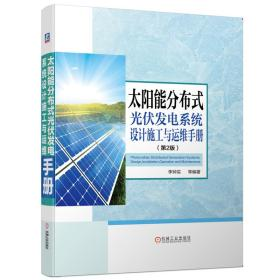 太阳能分布式光伏发电系统设计施工与运维手册