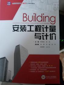 安装工程计量与计价/全国高职高专土建类专业规划教材