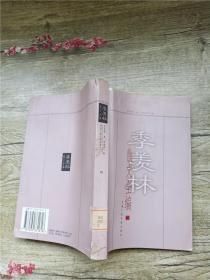 季羡林散文全编 四【馆藏,内有污迹】