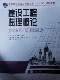 """高职高专建筑工程类专业""""十二五""""规划教材:建设工程监理概论"""