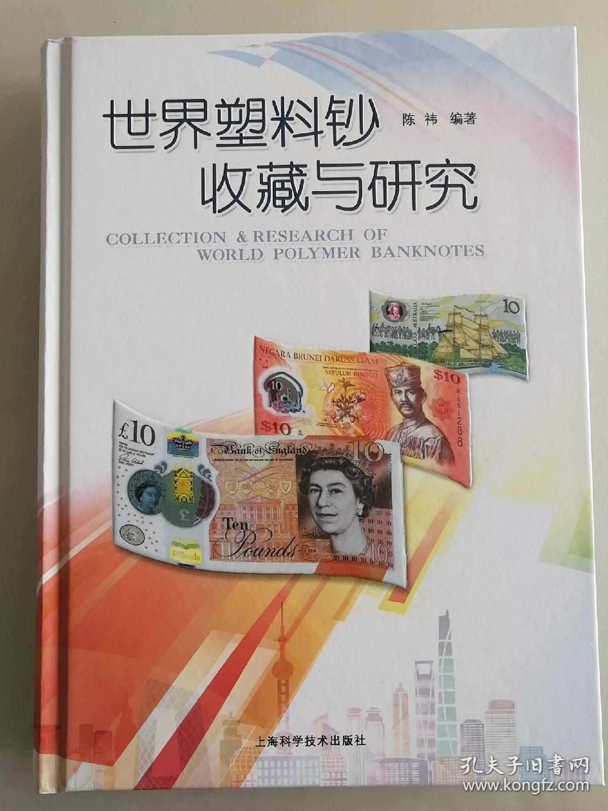 世界塑料钞收藏与研究 作者 陈祎 签名钤印正版现货秒发