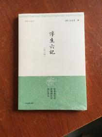 浮生六记(外三种)