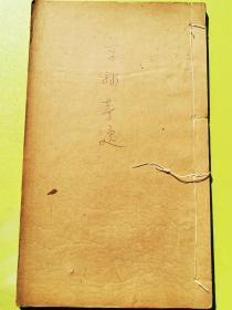 字林考逸补本,白纸原装一册全
