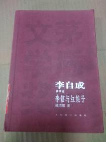 李自成:第四卷(李信与红娘子)