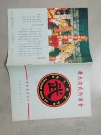 广东省武术协会 : 精武会 第二刊