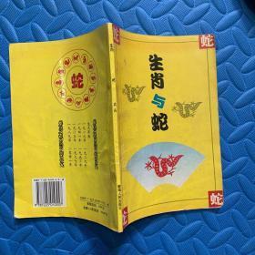 十二生肖丛书----生肖与蛇