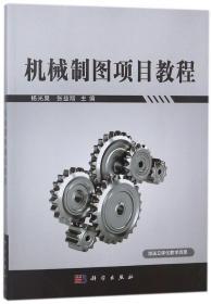 机械制图项目教程杨光昊 编者:杨光昊张益翔 著