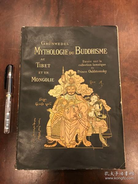 蒙古与西藏的佛教神话,1900年原版 188图