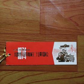 书签 庆祝中华人民共和国成立25周年