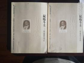 鼠疫斗士:伍连德自述(上下两册全),一版一印,绝版上册2011年3月版下册2012年4月版