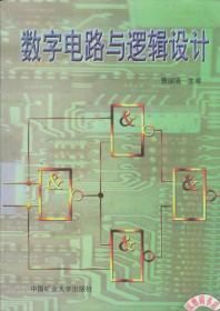 数字电路与逻辑设计 第二版 曹国清  中国矿业大学出版社 9787810408714
