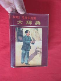 (新版)毛泽东选集  大辞典     (大32开,硬精装)     【 91年1版1印】     巨厚