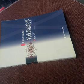 高等学校法学教材:行政诉讼法学(章剑生主编,未翻阅)