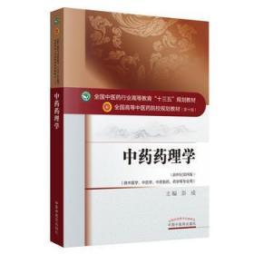 正版 中药药理学 新世纪第四版 彭成中国中医药9787513234108