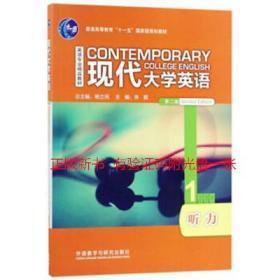 现代大学英语 1听力 第二版 宋颖 杨立民9787513598156外语教研