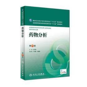 正版 药物分析 第八版 杭太俊 人民卫生出版社9787117220293