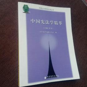 中国宪法学精萃.2005年卷(未翻阅)