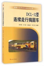 现货DCL-32型连续走行捣固车 任宇杰西南交通大学9787564346959