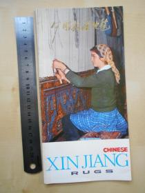 80年代【中国新疆地毯】出口宣传册