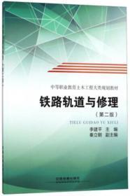 铁路轨道与修理第二版 李建平 9787113223700中国铁道出版社