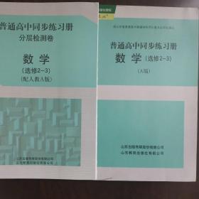 同步练习册分层检测卷 数学选修2-3