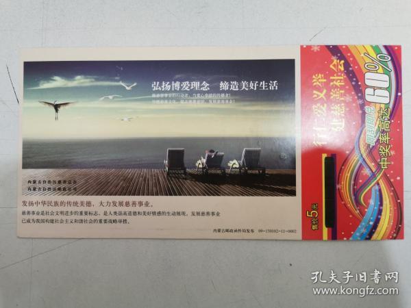全新邮资明信片——弘扬博爱理念,缔造美好生活
