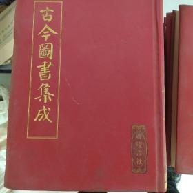 古今图书集成(广陵书社)全160册存30册