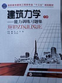 建筑力学--能力训练习题集(下高职高专建筑工程类专业十二五规划教材)