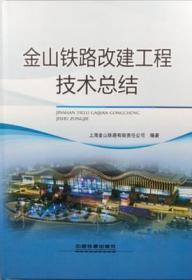 正版书籍 金山铁路改建工程技术总结 中国铁道出版9787113245573