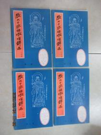 張大千臨橅敦煌壁畫 白描稿  全四冊 1-4輯  80幅畫 活頁裝