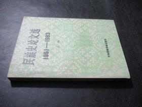 民族史论文选 1951-1983  上册