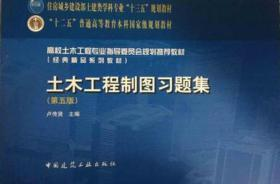土木工程制图习题集 第五版 卢传贤 中国建筑工业 9787112211630