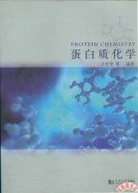 蛋白质化学 汪世龙 同济大学出版社 9787560849300